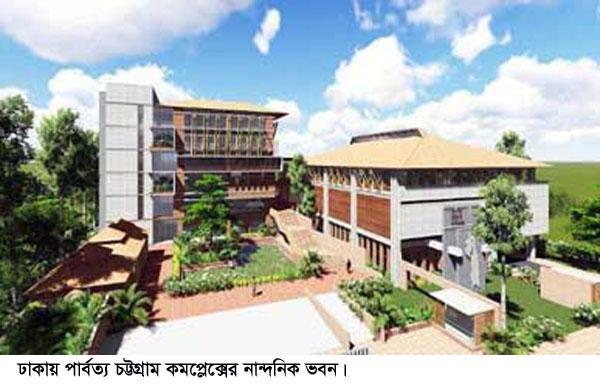 আজ ঢাকায় পার্বত্য চট্টগ্রাম কমপ্লেক্সের ভিত্তিফলক উন্মোচন করবেন প্রধানমন্ত্রী