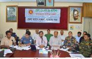বান্দরবান জেলা আইন শৃঙ্খলা কমিটির সভা