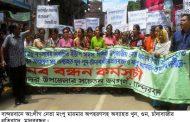বান্দরবানে আ'লীগ নেতা মংপু মারমার মুক্তির দাবিতে মানববন্ধন