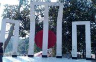 আজ মহান একুশে ফেব্রুয়ারি 'শহীদ দিবস ও আন্তর্জাতিক মাতৃভাষা দিবস'