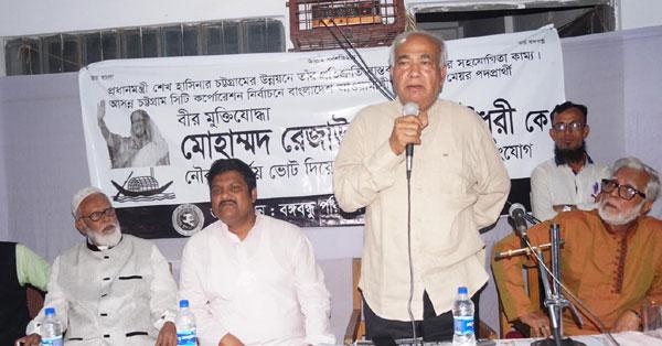 মেয়র পদপ্রার্থী আলহাজ্ব মো: রেজাউল করিম সমর্থনে সভায় আলহাজ্ব মোশারফ হোসেন এমপি