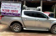 করোনা ভাইরাস প্রতিরোধে বান্দরবান জেলা তথ্য অফিসের জনসচেতনতামূলক সড়ক প্রচার অব্যাহত