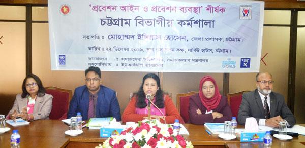 চট্টগ্রাম সার্কিট হাউসে 'প্রবেশন আইন ও প্রবেশন ব্যবস্থা' শীর্ষক কর্মশালা