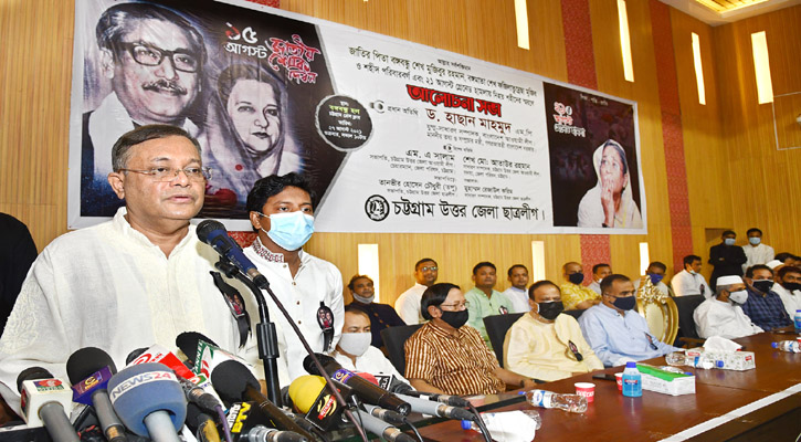 চট্টগ্রাম প্রেস ক্লাবের বঙ্গবন্ধু হলে ১৫ ও ২১ আগস্ট নিহতদের স্মরণে আলোচনা সভায়--তথ্যমন্ত্রী রাঙ্গুনিয়ায় কেউ জিয়াকে কবর দিতে দেখেনি